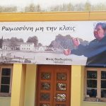 Συναυλία– αφιέρωμα στον Μίκη Θεοδωράκη από την Περιφέρεια Αττικής σε συνεργασία με τον Δήμο Ωρωπού
