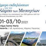 Δήμος Παιανίας: Τριήμερο εκδηλώσεων για τον Κάμπο των Μεσογείων – Αναδρομή στην ιστορία και στην εξέλιξη