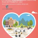 Ο Δήμος Θεσσαλονίκης συμμετέχει στην Ευρωπαϊκή Εβδομάδα Κινητικότητας