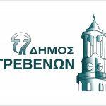 Δήμαρχος Γρεβενών: «Συλλυπητήρια στην οικογένεια και τους οικείους του δημοτικού υπαλλήλου Ιερόθεου Χαραλαμπίδη»
