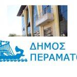 Δ. Περάματος: Λύση στην υδροδότηση του Άνω Περάματος με την κατασκευή τροφοδοτικού αγωγού από την ΕΥΔΑΠ