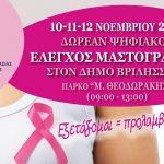 Δωρεάν ψηφιακός έλεγχος μαστογραφίας στον Δήμο Βριλησσίων