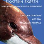 «Όταν η τέχνη συναντά τη ζωή της θάλασσας»: Έκθεση γλυπτικής σιλικόνης στα Χανιά