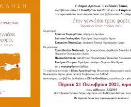 Ο Δήμος Αρταίων συμμετέχει σε δράσεις ενημέρωσης για τη δωρεά οργάνων