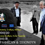 Δήμος Κορινθίων: Ξεκινά η κατασκευή των βρεφονηπιακών σταθμών σε Άγιο Γεώργιο και Αθίκια