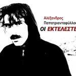 Ο Αλέξανδρος Παπαντριανταφύλλου αποκλειστικά στο OTAVOICE