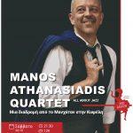 Τα μουσικά Σαββατόβραδα στο Red Jasper εγκαινιάζει ο Μάνος Αθανασιάδης