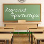 Κοινωνικό Φροντιστήριο στον Δήμο Μοσχάτου-Ταύρου για 10η χρονιά