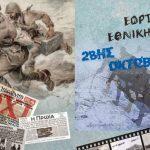 Ο εορτασμός της 28ης Οκτωβρίου 1940 στον Δήμο Σιντικής