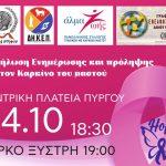 Δήμος Πύργου: Εκδήλωση για τον καρκίνο του μαστού την Κυριακή 24 Οκτωβρίου
