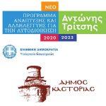 Δ. Καστοριάς: Αντίστροφη μέτρηση για κατασκευή νέου Πνευματικού Κέντρου και αναπλάσεις των πλατειών Ειρήνης και Μακεδονομάχων
