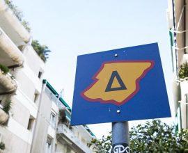 Πως θα εκδίδει ο Δήμος Αθηναίων την κάρτα μόνιμου κατοίκου για είσοδο στο δακτύλιο