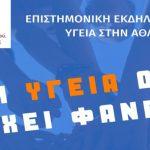 Δήμος Καλαμαριάς: «Η Υγεία δεν έχει φανέλα» Ημερίδα με Ομιλητή το Διαμαντή Γκολιδάκη