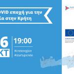 Περιφέρεια Κρήτης: Εκδήλωση για την καινοτομία στην μετά-covid εποχή