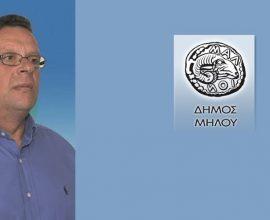 Δήμαρχος Μήλου: «Τιμή και δόξα στους Ήρωες του Έπους του 1940»