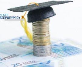 Δ. Ασπροπύργου: Οικονομικές ενισχύσεις για τους οικονομικά αδύναμους Επιτυχόντες των Πανελλαδικών Εξετάσεων