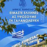 «Είμαστε Έλληνες. Υψώστε τη γαλανόλευκη»: Ο Δήμος Κηφισιάς μοιράζει σημαίες