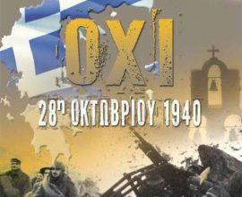 Στην Καλαμάτα ο Περιφερειάρχης Πελοποννήσου στις εκδηλώσεις για την 28η Οκτωβρίου 1940