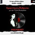 Πρεμιέρα για την εκπομπή «Ερασιτέχνες Άνθρωποι» με την Τζένη Κοσμίδου στον μαγικό Dreamcity Radio